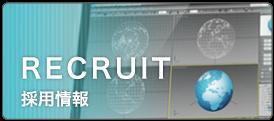 recruit_mini